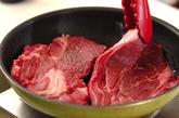 牛ステーキソースがけの作り方1