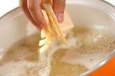 里芋とタケノコのみそ汁の作り方2