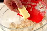黒豆甘栗パンの作り方2