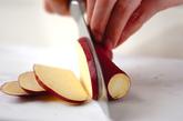 サツマイモのゴマ揚げの下準備1