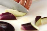 ナスとソーセージのチーズ炒めの下準備1
