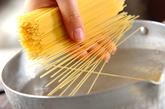 イタリアンパスタサラダの作り方1