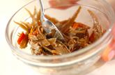 和風ゴボウサラダの作り方1