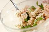 里芋とツナのサラダの作り方3