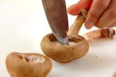 シイタケの簡単チーズ焼きの下準備1