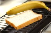 とろとろバナナジャムトーストの作り方1