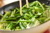 小松菜のショウガ炒めの作り方1