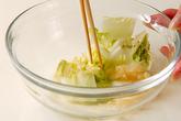蒸し白菜の作り方2