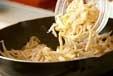根菜炊き込みご飯の作り方2