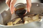 ズイキと油揚げの煮物の作り方1