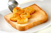 キャラメルバナナトーストの作り方2