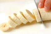 キャラメルバナナトーストの下準備1