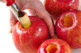 焼きリンゴの下準備1