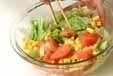 野菜の夏サラダの作り方1