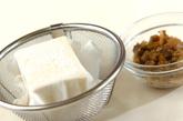くずし豆腐の中華和えの下準備1