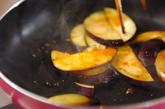 ナスの甘辛炒めの作り方1