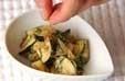 ナスのサラダの作り方2