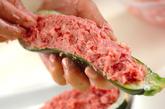 ズッキーニの肉詰め焼きの作り方2