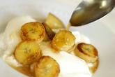 ヨーグルト・焼きバナナソースの作り方4