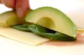 アボカドの揚げ春巻きの作り方1