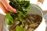 ホウレン草のキノコ浸しの作り方4