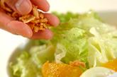 レタスと柑橘のサラダの作り方2