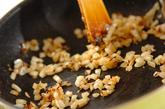 カロリーオフ豆腐ドライカレーの作り方1