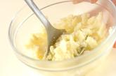 カニポテトサラダの下準備1