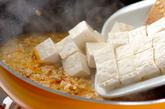 マーボー豆腐おとな味の作り方2