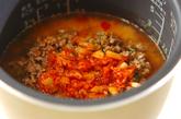 ピリ辛炊き込みごはんの作り方1