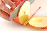 リング焼きリンゴの下準備1
