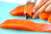濃厚鮭グラタンの下準備1