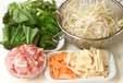 野菜のエスニック炒めの下準備1