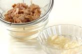 ツナのペペロンチーノ風味ピラフの作り方1