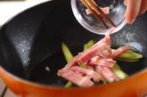 アスパラベーコン炒めの作り方2