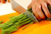 空心菜のオイスター炒めの下準備1