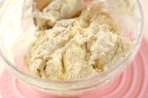 バジルとクリームチーズのプチ白パンの作り方1