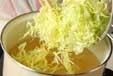和風コンソメスープの作り方1