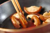 シーフードマリネ・白バルサミコ風味の作り方7
