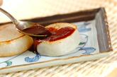 大根ステーキ・中華風ソースの作り方2