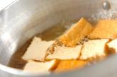 厚揚げと野菜の煮物の作り方1