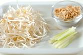 モヤシのピーナッツ肉みそ・レタス包みの作り方1