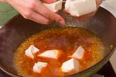 マーボー豆腐の作り方3