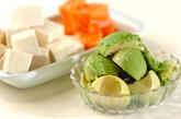 アボカドと豆腐のマリネの下準備1