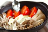 トマトすき焼き鍋の作り方1