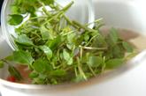 クレソンの中華スープの作り方1