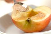 リンゴのオーブン焼きの作り方1