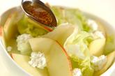 リンゴとカッテージチーズのサラダの作り方1