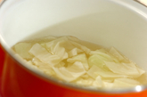 刻みキャベツのみそ汁の作り方1