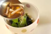 ショウガ風味のシメジのお吸い物の作り方3